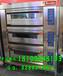 西安新麦烤箱丨烤炉厂家直销