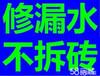 桂林市防水补漏、承接大小单位防水、社区家庭防水工程