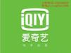 洛阳爱奇艺公司广告推广开户电话