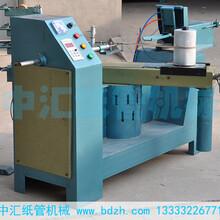 小纸管机,卷纸管机,小型纸管机,小型卷管机,中汇纸管机械