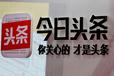 揭阳今日头条广告开户_今日头条招代理商电话