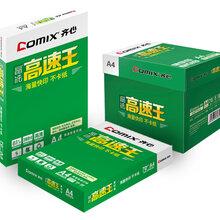 阜阳鸿鑫文体销售办公用纸桌面书写装订工具档案盒资料夹可送货