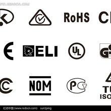 产品检测认证,CE,ROHS,FCC,CCC,CQC,FCC-ID,CE-NB