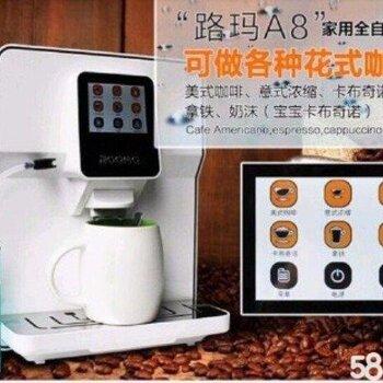 供應進口咖啡機ROOMA路瑪A8全自動咖啡機一鍵式家用