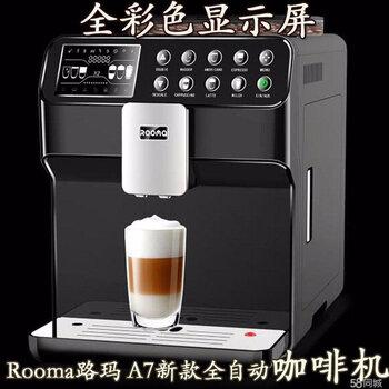 供應路瑪A7多功能一體機上?,F磨咖啡機總代理