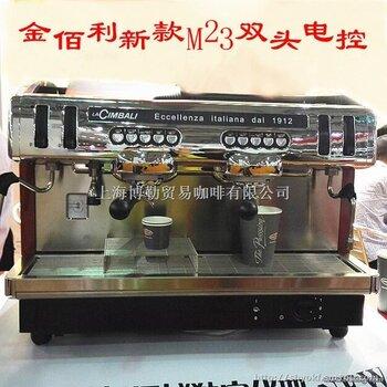 意大利金巴利M23DT2商用半自動咖啡機