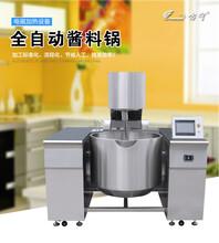 方宁电磁加热酥糖锅自动炒料锅加热炒料机大型