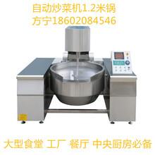 酱料机械智能全自动化食品厂炒料机全自动炒酱锅