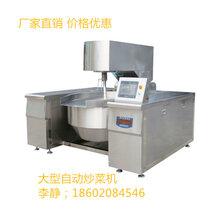 方宁自动行星搅拌锅大型加热搅拌炒锅自动炒料机炒菜机