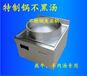 佛山电磁煮汤锅牛肉汤专用煮锅不锈钢卤煮锅