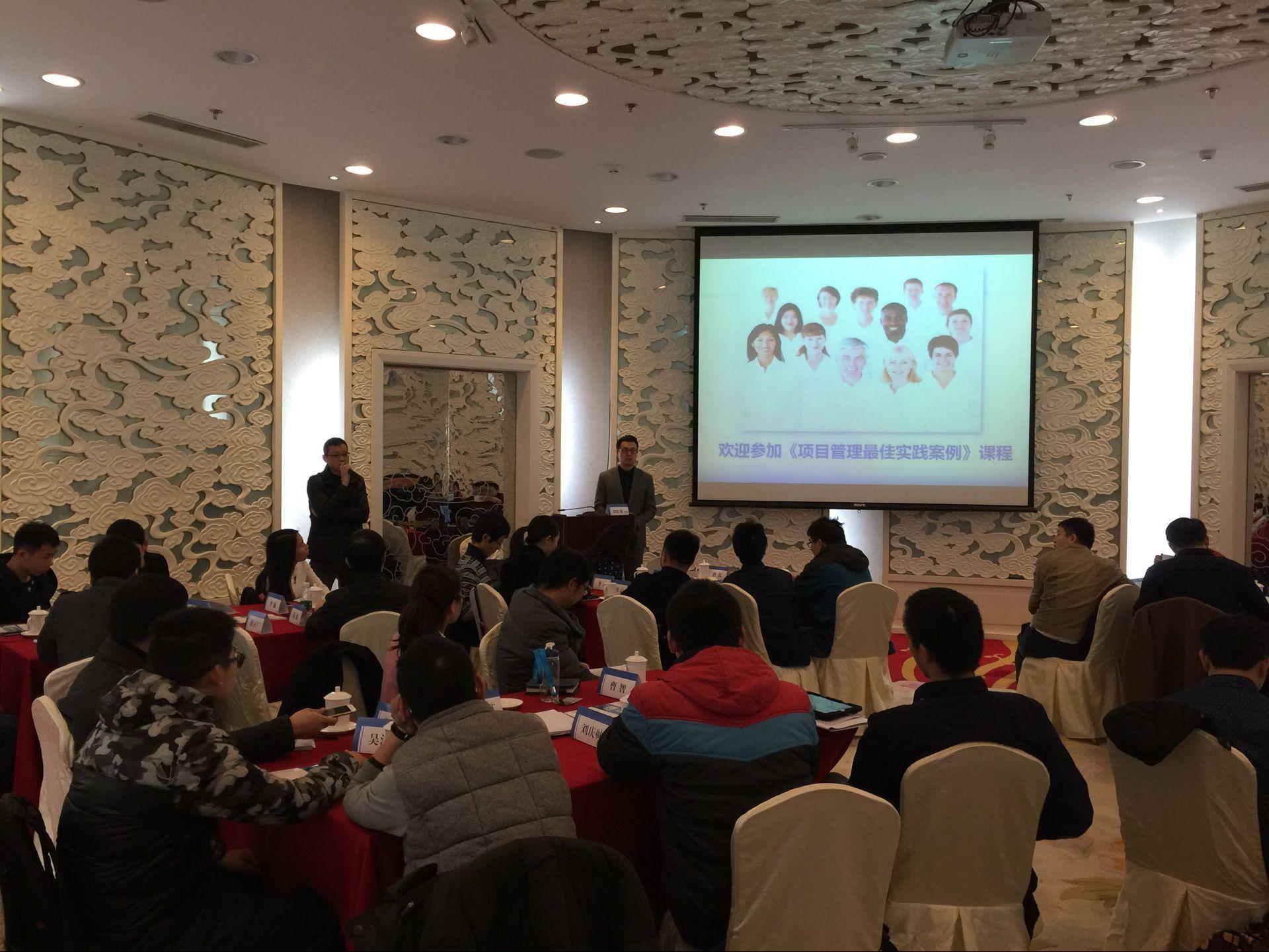 上海项目管理培训 企业项目管理定制化内训