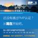 上海PMP 春风十里,不如学好PMP项目管理