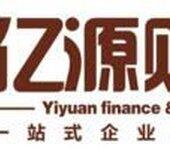 重庆亿源财税工商注册变更法人哪家比较好?