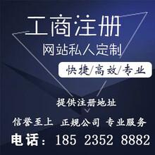 重庆亿源财税公司注册工商执照代办公司行业领先