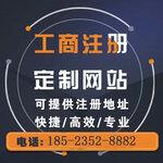 重庆亿源财税工商代理/注/变更法人/代理记账/免费注册营业执照