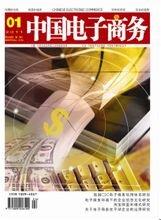 中国电子商务杂志期刊简介杂志怎么样在线征稿咨询一七七一九0四八一七七