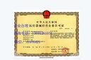 通州怎样办理三类医疗器械经营许可证医疗器械公司注册流程图片