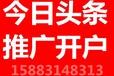 北京今日头条投放及说明详情咨询_操作流程