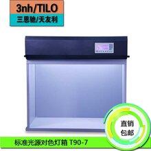T90-7国际标准对色灯箱天友利对色灯箱U30光源
