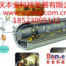 重庆隧道监控安装丨本安科技隧道监控专家为您服务丨重庆隧道监控