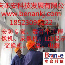 重庆视频监控安装重庆本安科技有限发展公司