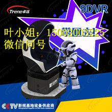 9DVR虚拟现实体验设备,vr整套价格,vr体验馆主题乐园