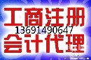 涿州代理百尺竿营业执照白尺竿工商报税专业记账图片