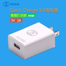 正白ZB-C005快充QC3.0智能手机充电器价格批发