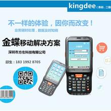 金蝶旗舰版PDA条码/二维码采集方案