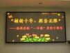 呼和浩特LED顯示屏制作維修/呼和浩特全彩LED廣告屏安裝/呼和浩特LED電子屏調試維修