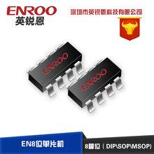 8位单片机英锐恩提供小黄鸭车灯芯片EN8F509设计开发