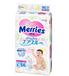供应金纽扣商城:日本花王(Merries)婴儿纸尿裤大号L54片