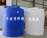 延安5立方环保药剂桶5吨废液桶厂家直销