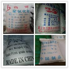 江苏徐州净水剂聚合氯化铝厂家直供PAC质量稳定