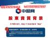 中盈网的资质/互联网券商/中盈网国企入股/国家级支付通道