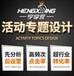 北京亨享营网站页面设计,专题页面设计,页面框架设计
