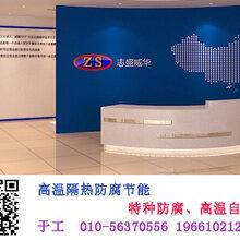 志盛威华ZS-221防晒隔热涂料