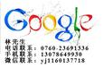 鞍山市google谷歌公司广告推广开户电话