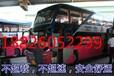 广州发往新沂汽车188-2605-2299豪华大巴