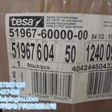 tesa德莎51967双面胶带、德莎黑色高温双面胶带、进口双面胶图片
