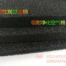 活性炭过滤绵蜂窝状中粗细孔活性炭过滤棉活性碳海绵过滤材料专卖