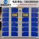 华侨城全套钢制条码存包柜价钱福建福州36门自助存包柜物品柜