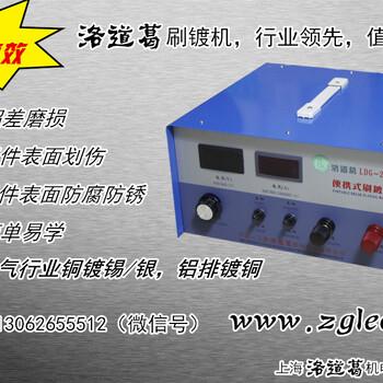 電刷鍍修復