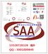 面板灯SAA认证测试标准,SAA认证标准要求,所需资料?