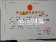 郑州郑东新区办劳务派遣许可证多久办理劳务派遣许可证需要资料图片