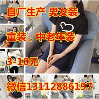 便宜服装,女士上衣,夏季短袖,纯棉t恤图片