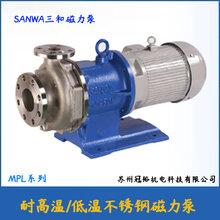 不锈钢磁力泵_原装进口日本Sanwa三和磁力泵不锈钢磁力泵图片