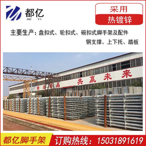 青岛盘扣脚手架厂家直销圆盘式脚手架建筑在线看免费观看日本Av用