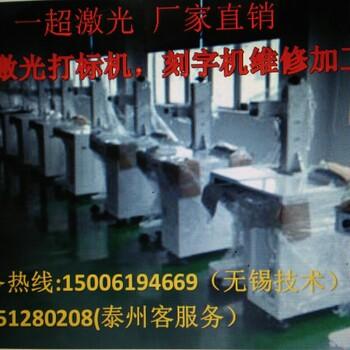 扬州丹阳半导体模块.兴化盐城南通二氧化碳激光打标机整机及配件,整机保修2年