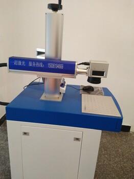 泰州鎮江20w光纖激光打標機原理.無錫光纖激光打標機款式